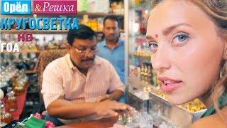 Орёл и Решка. Кругосветка - ГОА. Индия (1080p HD)