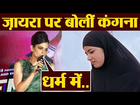 Kangana Ranaut REACTS on Zaira Wasim's quitting Bollywood; Watch Video | FilmiBeat Mp3