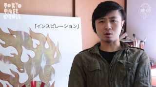 TOKYO TIGER SCROLL 2 #2 中津川翔太