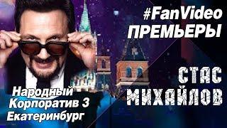 Стас Михайлов - Премьеры - Новые песни на народном корпоративе (Fan Video)