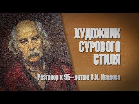 «Художник сурового стиля». Разговор к 95-летию Виктора Иванова