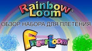 Набор для плетения Finger Loom от Rainbow Loom открываем и плетем браслет вместе с Анной