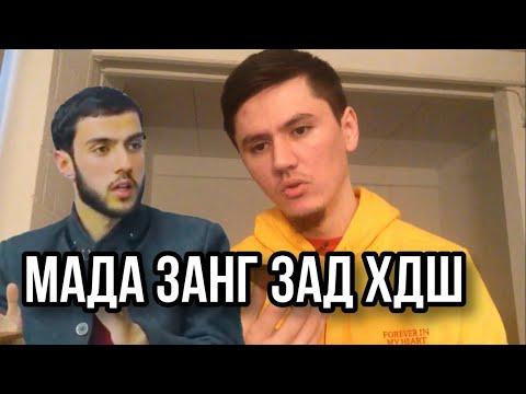 Муллои Хукумати Мада ЗАНГ ЗАД!