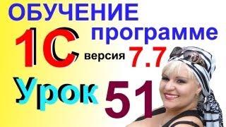 1С 7.7 Отчет директору долги КЛИЕНТОВ Урок 51