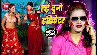 Priya Singh (2019) का रोमांटिक होली गीत - हई दुनो इंडिकेटर | New Bhojpuri Holi Song