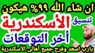 تنسيق محافظة الأسكندرية 2021