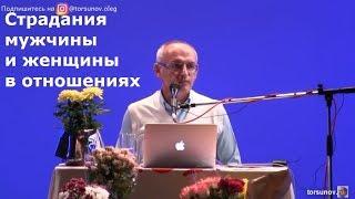 Торсунов О.Г  Страдания мужчины и женщины в отношениях