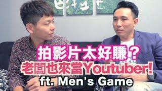 《老爸愛分享》老闆也當Youtuber|談拍影片賺錢與經營觀念|ft.Men's Game