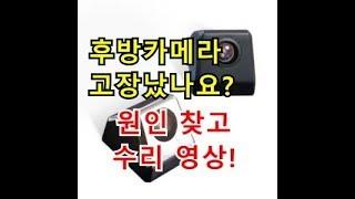 [자가정비] 후방 카메라 고장으로 원인 찾고 수리영상!…