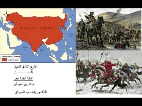 التاريخ الكامل للمغول الحلقة 12 والاخيرة  بغداد بين سقوطين