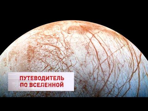 Жизнь в Солнечной системе. Владимир Сурдин. Путеводитель по Вселенной