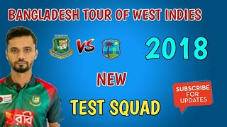 Bangladesh Tour of West Indies 2018 | Bangladesh Test Squad | Bangladesh vs West Indies Test Squad