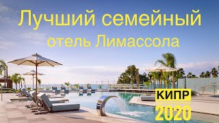 Parklane, a Luxury Collection Resort & Spa 5* лучший семейный отель Лимассола/Кипр 2020. Обзор отеля
