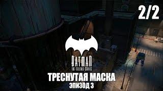 Batman: The Enemy Within - Прохождение pt6 - Эпизод 3: Треснутая маска (2/2)