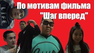 """По мотивам фильма """"Шаг Вперед (Step Up)"""""""