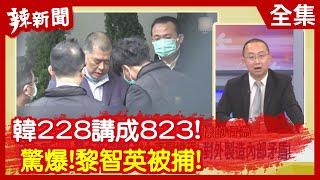【辣新聞152】韓228講成823! 驚爆!黎智英被捕!2020.02.28