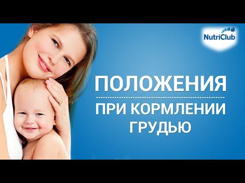 Как правильно кормить новорожденного сидя