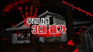 [흉가체험 레전드] 우리나라 3대 흉가체험 TOP3