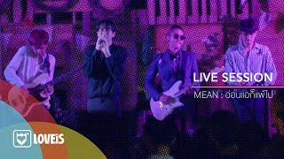 MEAN - อ่อนแอก็แพ้ไป LIVE@ABAC
