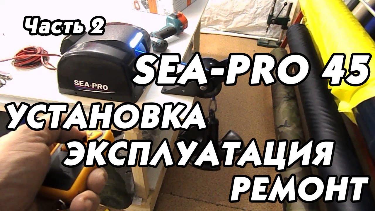Якорная лебедка SEA-PRO 45. Установка. Эксплуатация. Ремонт. ЧАСТЬ 2