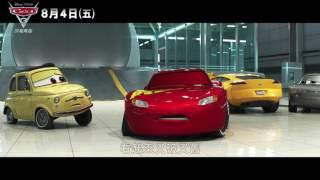 《CARS 3 閃電再起》08/04(五)全面升級上映 長青計畫