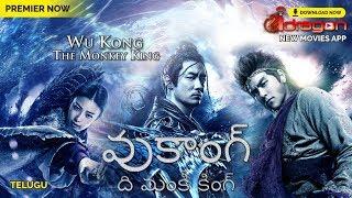 Wu Kong - The Monkey King Full Movie in తెలుగు,Telugu   Sample Release Thumb