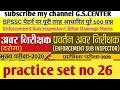 Gambar cover # bihar daroga maina# practice set no.26