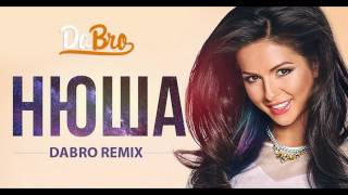 Dabro remix - Нюша – Тебя любить
