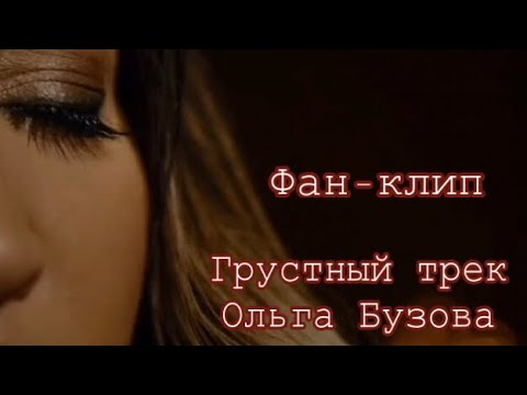 Ольга Бузова-Грустный трек (Фан-клип 2021)