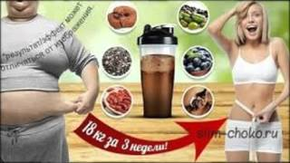 видео купить шоколад для похудения