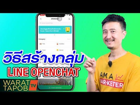 วิธีสร้างกลุ่ม OpenChat | วิธีใช้ Line OpenChat EP2