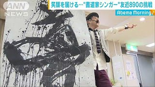 """東日本大震災から8年。毎年、必ず被災地を訪れる""""異色のミュージシャン""""がいます。彼の名は友近890。歌と書道を組み合わせた""""書道家シンガ..."""