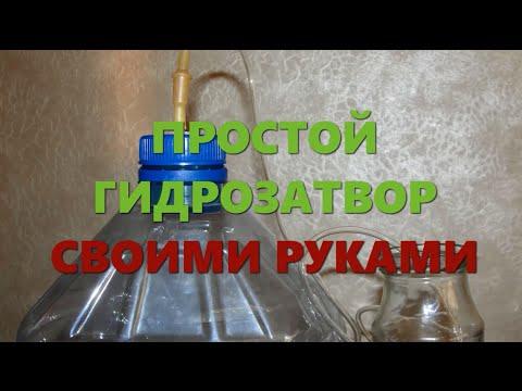 Гидрозатвор для брожения вина и браги своими руками