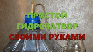 видео Гидрозатвор для брожения