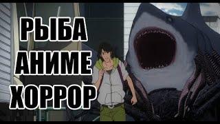 Ужасные Обзоры - Ходуны (Злая Рыба Атакует!) 2012