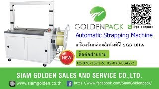 Repeat youtube video Siamgolden จำหน่าย เครื่องรัดกล่องแนวตั้ง (Strapping Machine )รุ่น SGS-101A.แบบอัตโนมัติ..