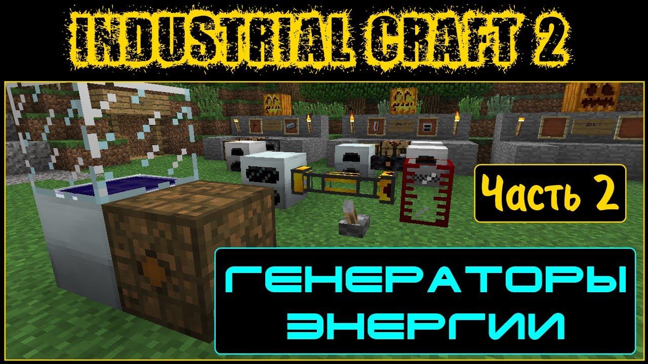 Гайд по Industrial Craft 2 - Часть 2 (генераторы) - YouTube