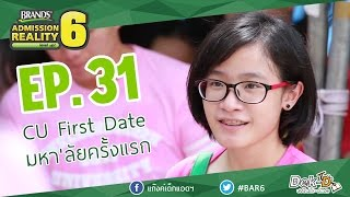 [BAR6:Level 31] CU First Date มหา