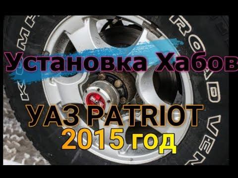 Установка Хабов УАЗ PATRIOT 2015год.