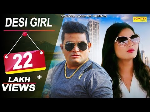 Desi Girl || Raju Punjabi, Surender Gangwa, JD Ballu|| New Haryanvi Song 2017