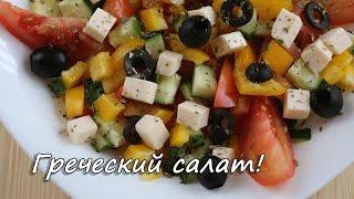 Греческий салат! Greek salad! ПП рецепты.