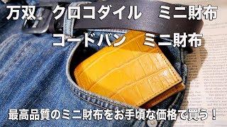 【高品質なミニ財布】万双 クロコダイル・コードバン ミニ財布