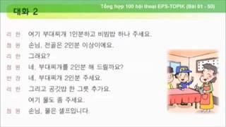 Tổng hợp 100 hội thoại EPS-TOPIK(Bài 01-50)