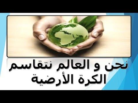 درس نحن و العالم نتقاسم الكرة الأرضية - YouTube