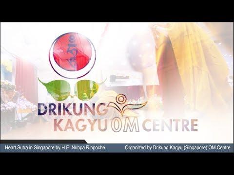 《心經 Heart Sutra 》努巴仁波切 [中英文]_H.E. Nubpa Rinpoche19/6@ OM Centre