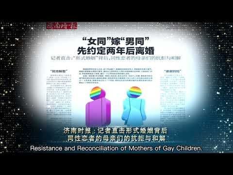 7th China Rainbow Media Awards – Best Report Nominees
