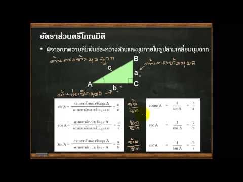 03 ตรีโกณมิติ - อัตราส่วนตรีโกณมิติ (ส่วนที่ 1 นิยามพื้นฐาน)
