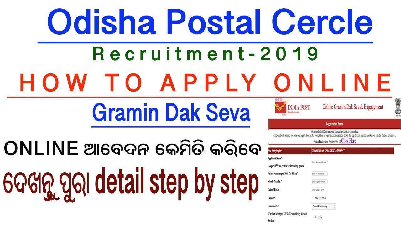 How to Apply Online gds | Odisha Postal Recruitment | Latest nijukti khabar  Notification | Odia
