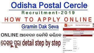 How to Apply Online gds   Odisha Postal Recruitment   Latest nijukti khabar Notification   Odia