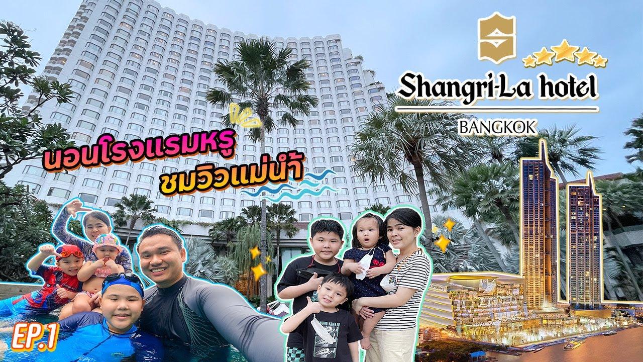 นอนโรงแรมหรู 5 ดาว ชมวิวโค้งแม่น้ำเจ้าพระยา แชงกรี-ล่า กรุงเทพ Shangri-La Bangkok Hotel Review